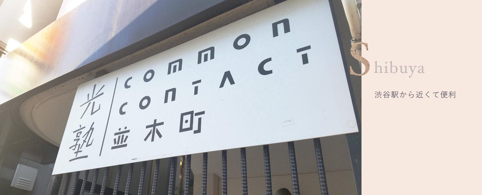 渋谷駅から近くて便利なレンタルスペースです