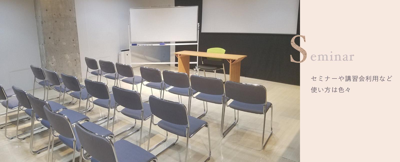 セミナーや講演会利用など使い方は色々