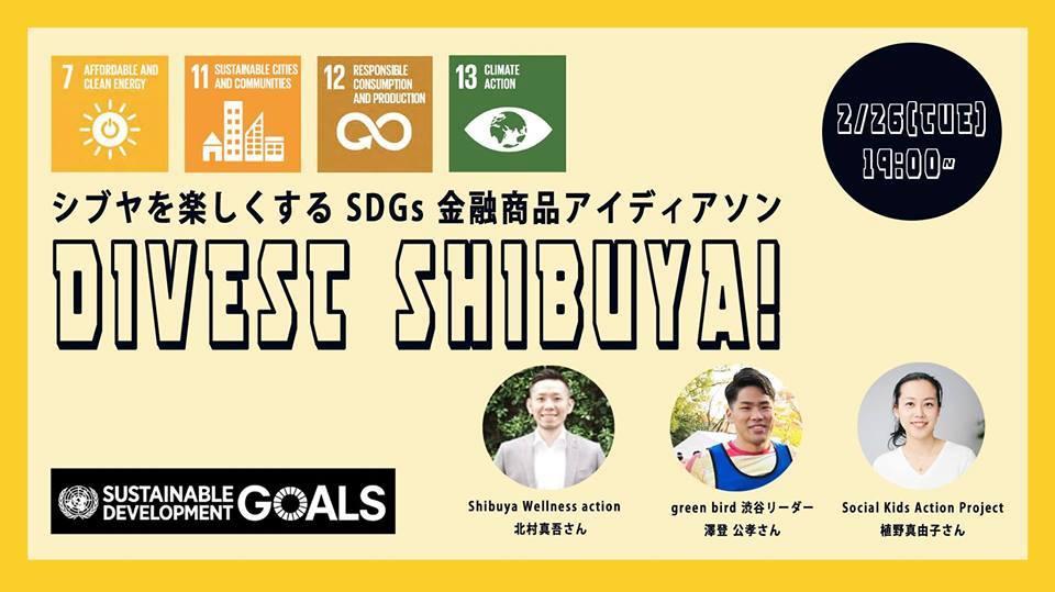 渋谷を楽しくするSDGs金融商品アイディアソン Divest Shibuya!