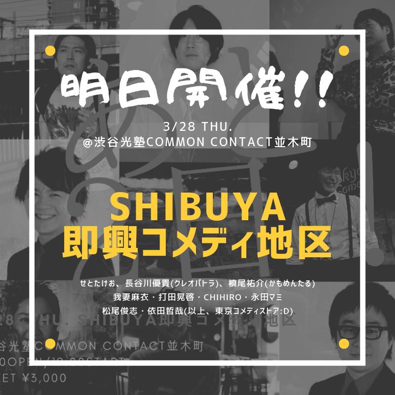 東京コメデイストア 明日開催の集合写真
